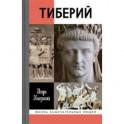 Тиберий