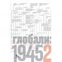 Источники социальной власти. В 4-х томах. Том 4. Глобализация, 1945-2011 гг.