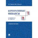 Корпоративные финансы в вопросах и ответах. Учебное пособие