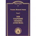 Учение Живой Этики. В 4-х томах. Том 1. Зов. Озарение. Община. Агни Йога