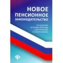 Новое пенсионное законодательство по состоянию на 06.03.19 года с дополнениями и комментариями