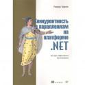 Конкурентность и параллелизм на платформе. NET. Паттерны эффективного проектирования
