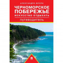 Черноморское побережье. Искусство отдыхать. Путеводитель