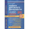 Правила дорожного движения РФ с расширенными комментариями и иллюстрациями с изменениями и дополнениями на 2019 год