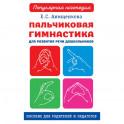 Пальчиковая гимнастика для развития речи дошкольников. Пособие для родителей и педагогов
