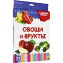 """Разумные карточки """"Овощи и фрукты"""" (20 карточек)"""