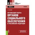 Организация работы органов социального обеспечения в Российской Федерации. Учебник