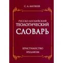Русско- английский теологический словарь. Христианство - Иудаизм