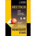 Немецкий язык. 5-9 класс. Грамматика, лексика, чтение, коммуникация
