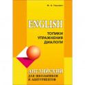 Английский язык для школьников и абитуриентов. Топики, упражнения, диалоги
