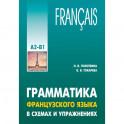 Грамматика французского языка в схемах и упражнениях. Уровень А2-В1