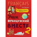 Учим французский вместе. Книга 2. Учебное пособие