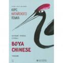 """Курс китайского языка """"Boya Chinese"""". Базовый уровень. Ступень 1"""