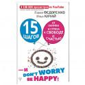15 шагов от паники и страха к свободе и счастью. И - don't worry! be happy!