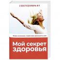Мой секрет здоровья. Комплект в 2-х книгах: Секреты счастливой зрелости. Горькая правда о сахаре