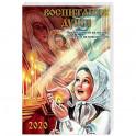 Воспитание души. Православный календарь с чтением на каждый день на 2020 год