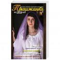 Прихожанка. Женский православный календарь на 2020 год