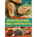 Деликатесы из мяса, рыбы и морепродуктов