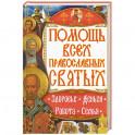 Помощь всех православных святых. Здоровье, деньги, работа, семья