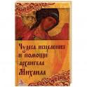 Чудеса исцеления при помощи архангела Михаила