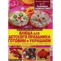 Блюда для детского праздника. Готовим и украшаем. Мирошниченко С.А.