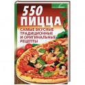 550. Пицца. Самые вкусные традиционные и оригинальные рецепты