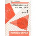 Элементарная геометрия. В 3-х томах. Том 1. Планиметрия, преобразования плоскости
