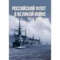 Российский флот в Великой войне. 1914-1918 гг.