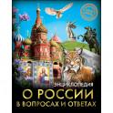 Энциклопедия о России в вопросах и ответах