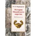История Мидийского царства. VII-VI вв. до н.э.