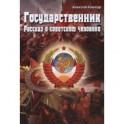 Государственник. Рассказ о советском человеке