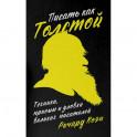 Писать как Толстой.Техники, приемы и уловки великих писателей