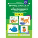 Тетрадь-тренажер для формирования навыков звукового анализа и синтеза у детей 5-6 лет. ФГОС