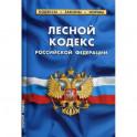 Лесной кодекс РФ на 20.01.18