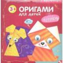 Оригами для детей. 1 ступень. Выпуск 1