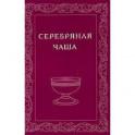 Серебряная Чаша. Выпуск 2