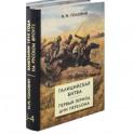 Из истории кампании 1914 г. на Русском фронте. Комплект из 2 книг