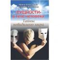 Сущности в теле человека. Тайны невидимого мира. Книга 7