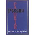 Россия распятая.Том 2.Книга 2