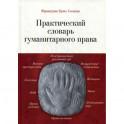 Практический словарь гуманитарного права