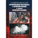 Современная организованная преступность в Латинской Америке и странах Карибского бассейна