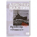 Крейсер «Улисс»