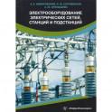 Электрооборудование электрических сетей, станций и подстанций. А. Е. Немировский.