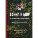 Война и мир в терминах и определениях. Военно-технический словарь. Книга вторая