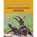 Жизнь замечательных жуков