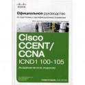 Официальное руководство Cisco по подготовке к сертификационным экзаменам CCENT/CCNA ICND1 100-105. Руководство