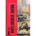 Повседневная жизнь Москвы в Сталинскую эпоху. 1920-1930-е годы