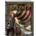 Викинги. Эра воинов и мореплавателей