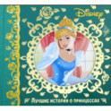Лучшие истории о принцессах. Disney