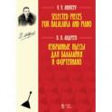 Избранные пьесы для балалайки и фортепиано: Ноты